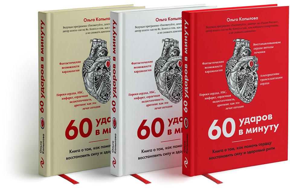 Оформление книги «60 ударов в минуту»