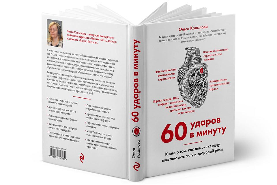 Оформление книги «60 ударов в минуту» Ольги Копыловой..