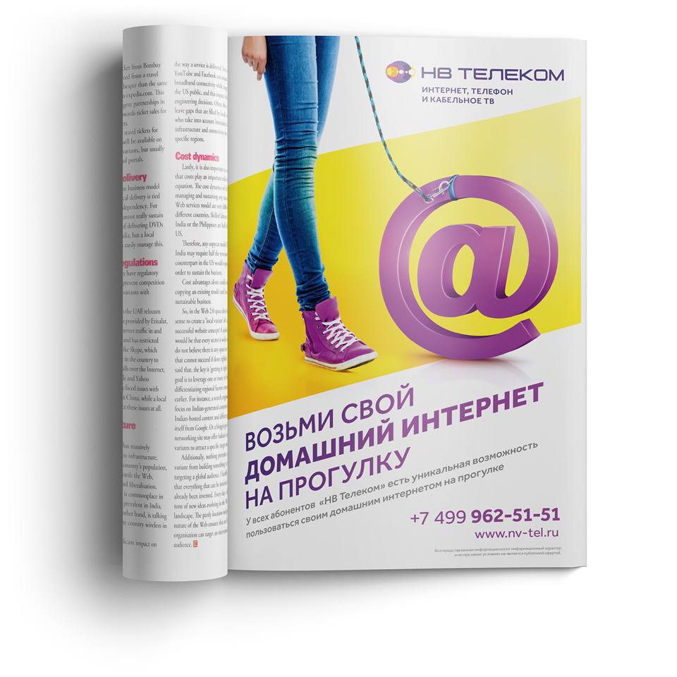 Имиджевая реклама Valtera