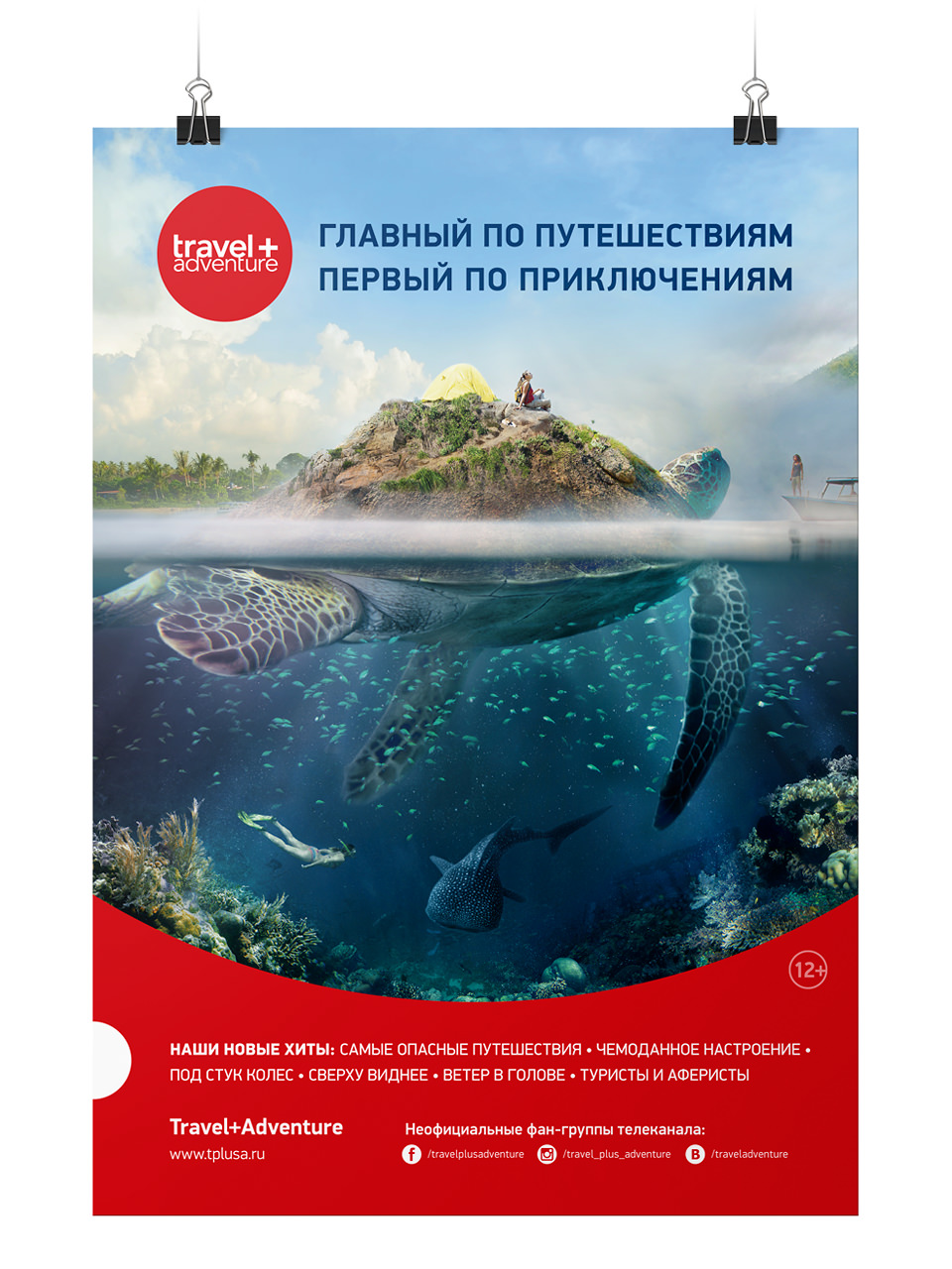 Дизайн рекламного постера телеканала Travel+Adventure