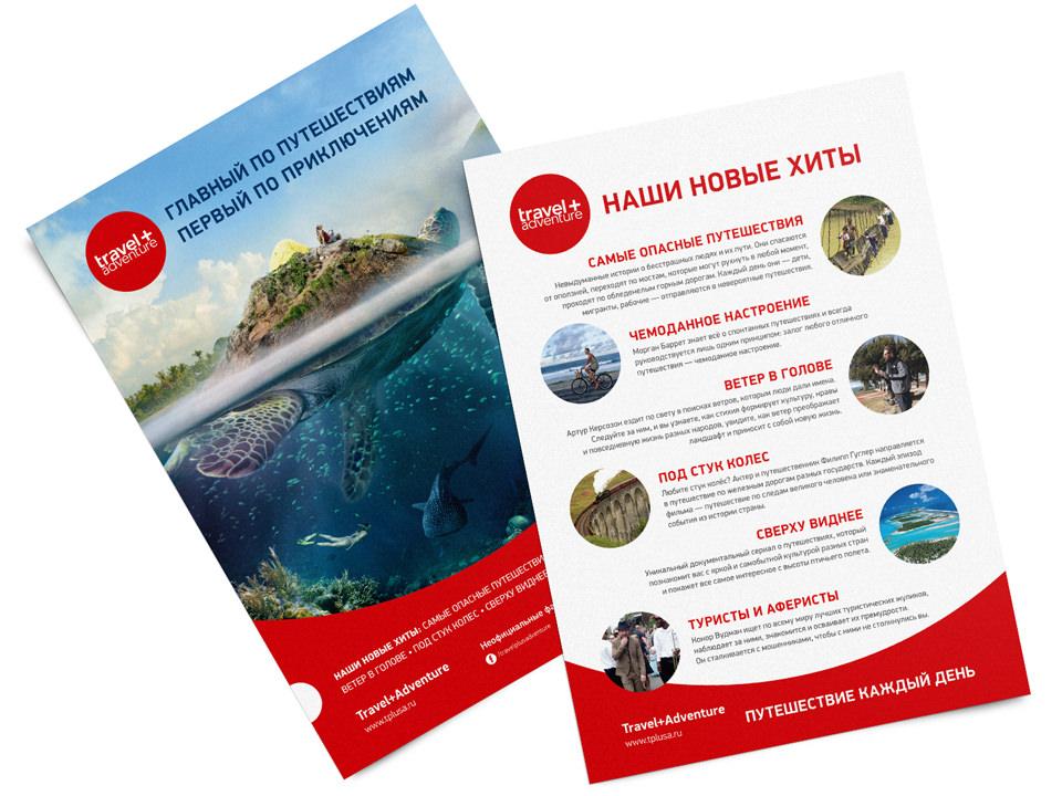 Рекламная листовка Travel+Adventure формата А4