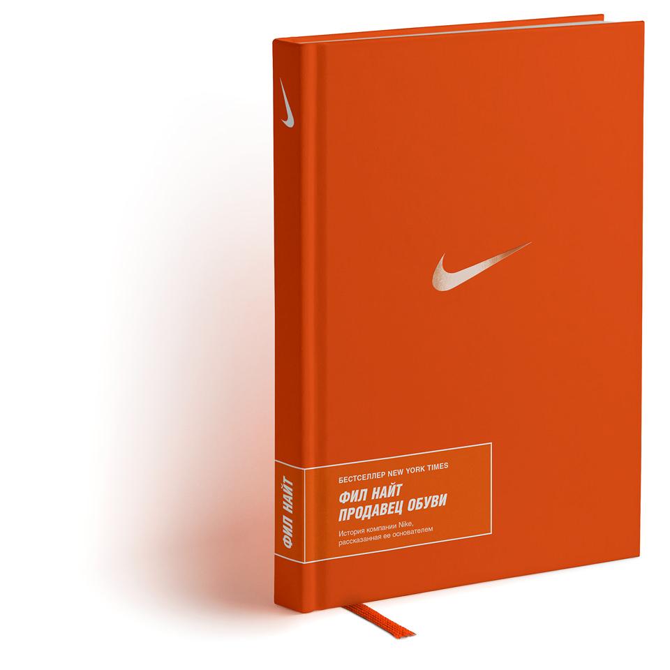 Оформление книгиФила Найта «Продавец обуви. История компании Nike, рассказанная ее основателем».