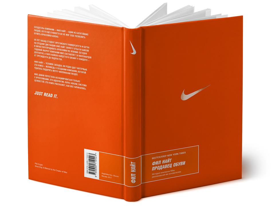 Разворот обложки книги Фила Найта «Продавец обуви. История компании Nike, рассказанная ее основателем»