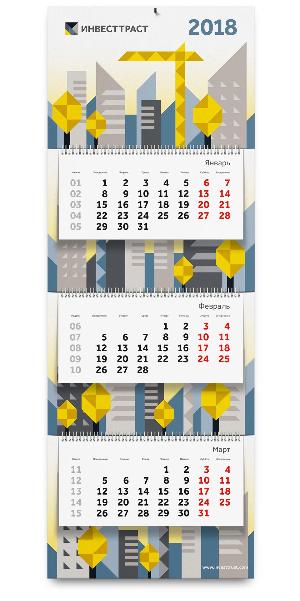 Квартальный календарь Инвесттраста на 2018 год.