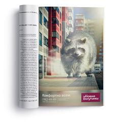 Концепция рекламной кампании Новых Ватутинок «Комфортно всем»..