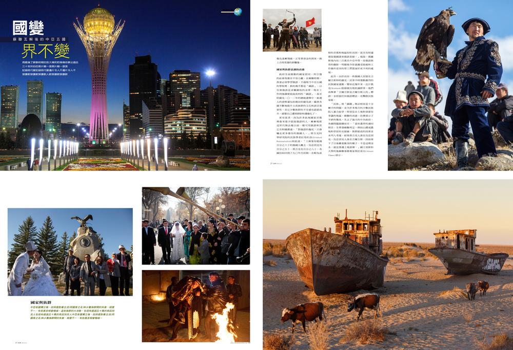 20130302 Central Asia Rhythms.jpg