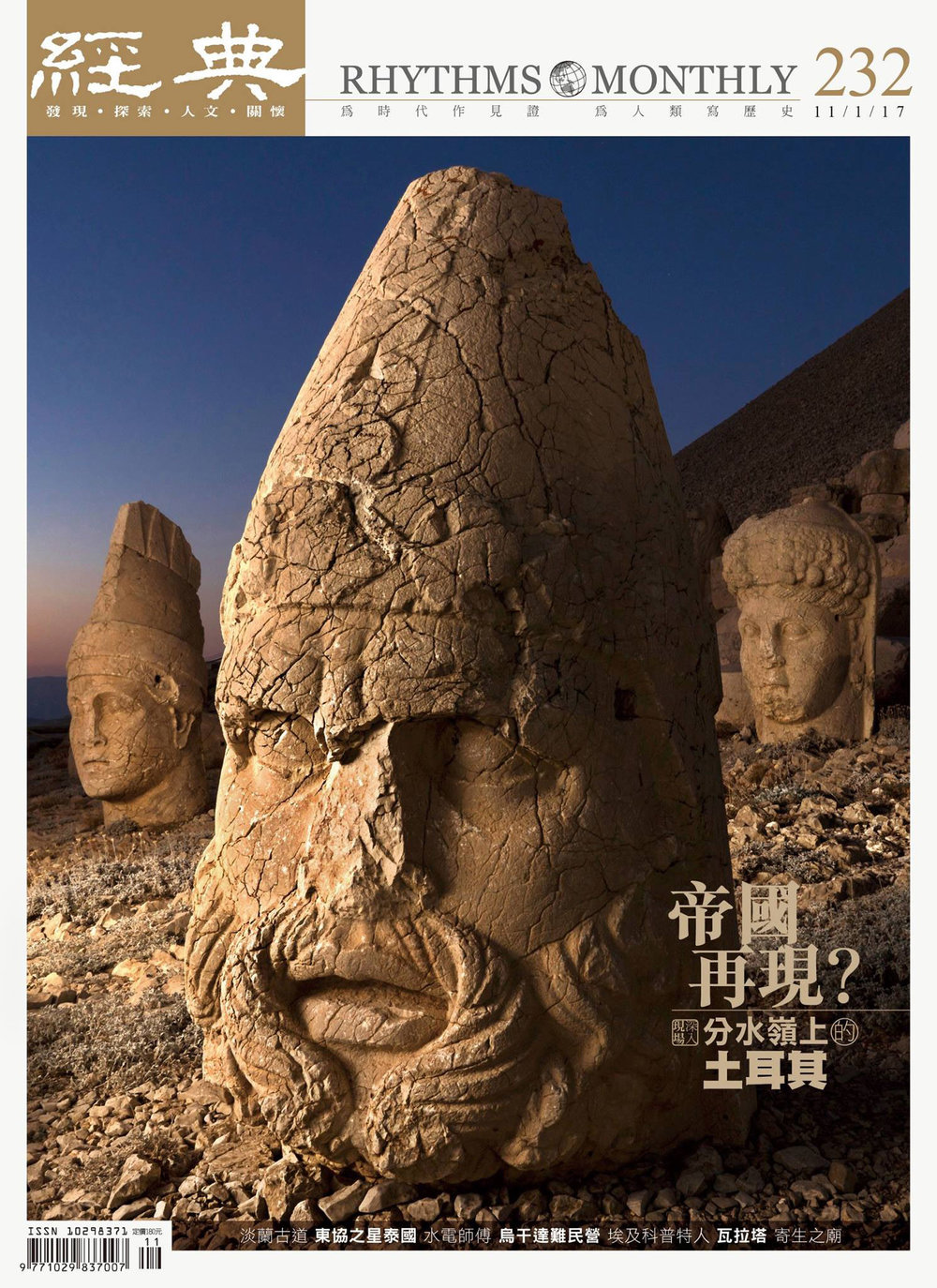 turkey_nemrut.jpg
