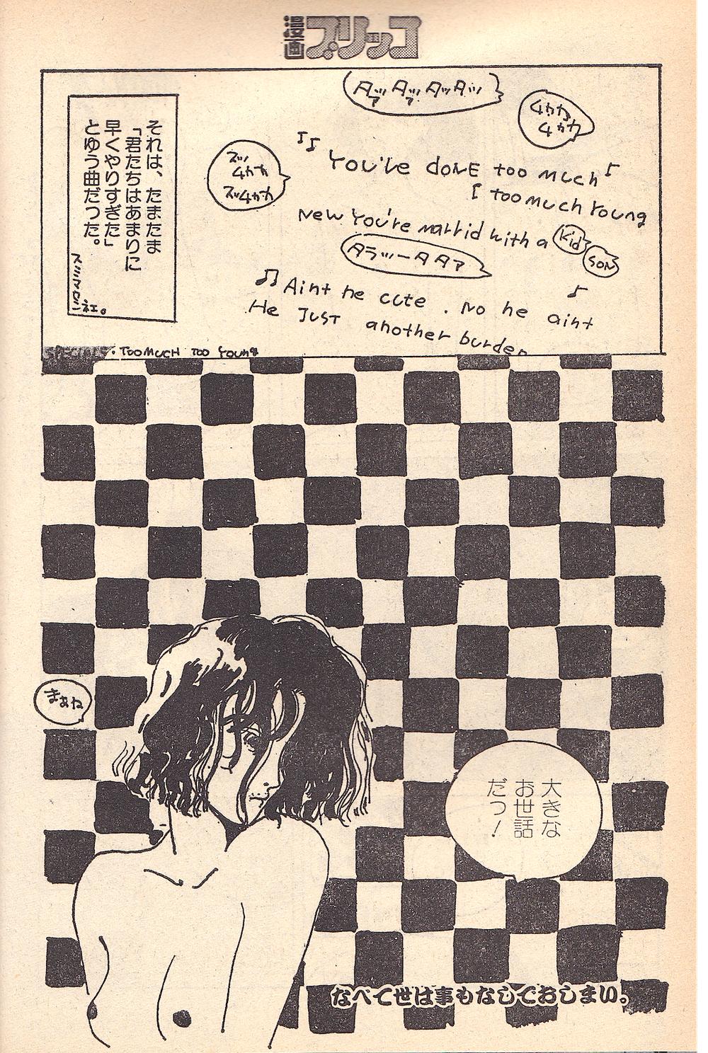 Okazaki Kyoko Manga Burikko 1
