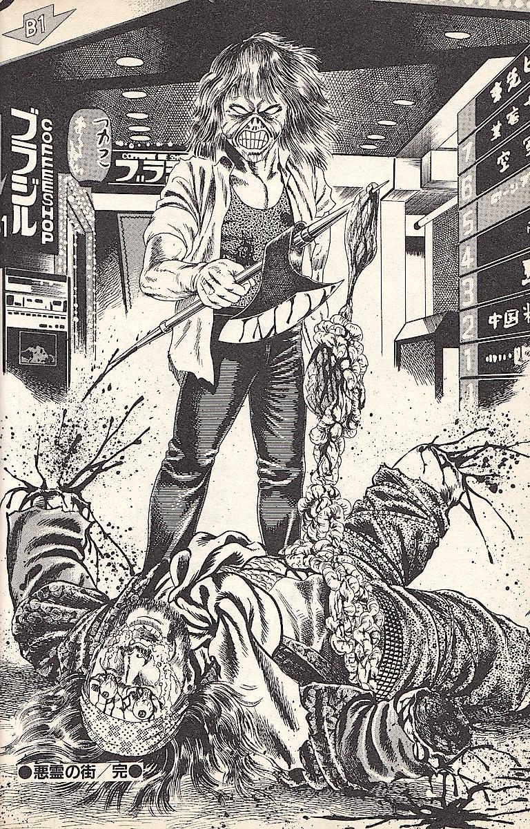 Goblin Moriguchi splatter manga