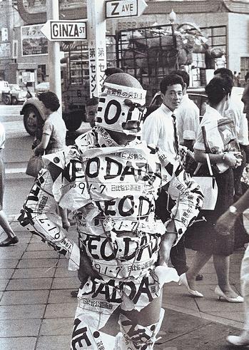 Yoshimura Masanobu Dada