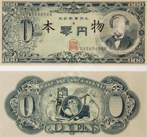 Zero yen bill