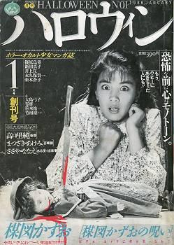 halloween1986-01-0.jpg