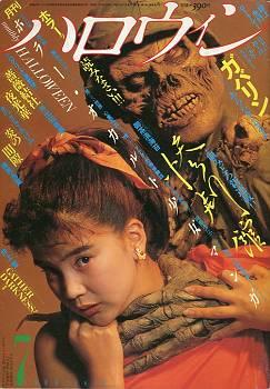 halloween1986-07-0.jpg