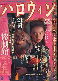 halloween1987-01-0.JPG