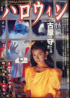 halloween1987-12-0.JPG