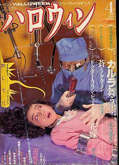 halloween1988-04-0.JPG