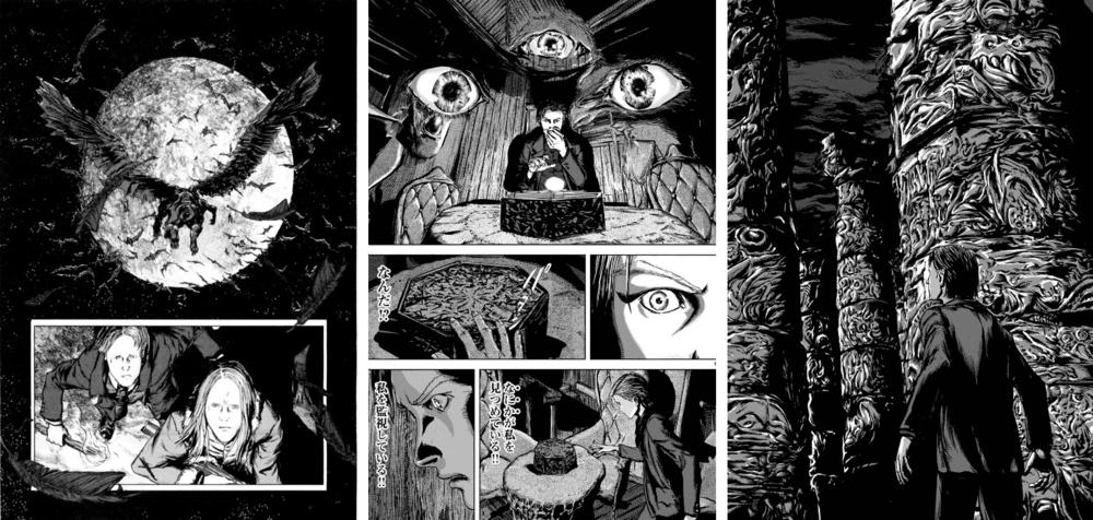 Tanabe Goh Lovecraft manga