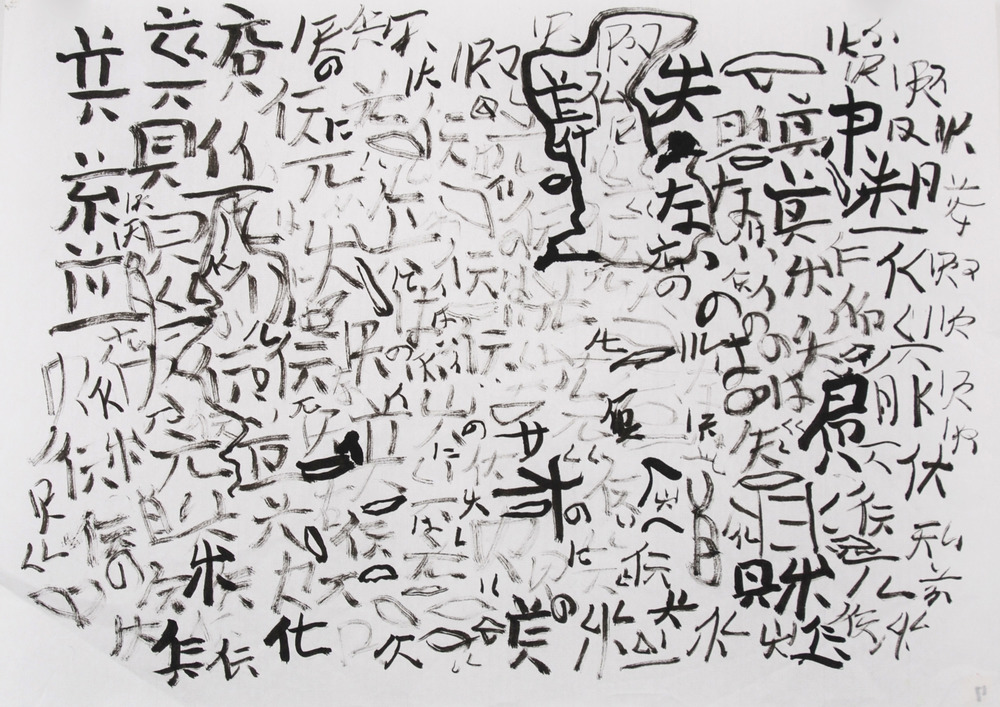 Hiroe Kittaka    Untitled  , 2007 Ink, rice paper 9.5 x 13 inches  /  24.1 x 33 cm  /  HKi 20