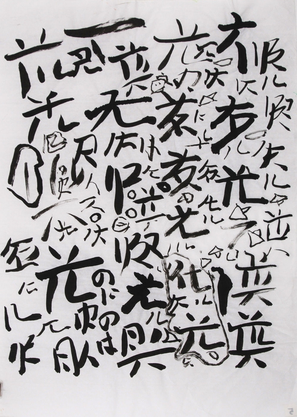 Hiroe Kittaka    Untitled  , 2007 Ink, rice paper 9.5 x 13 inches 24.1 x 33 cm HKi 18