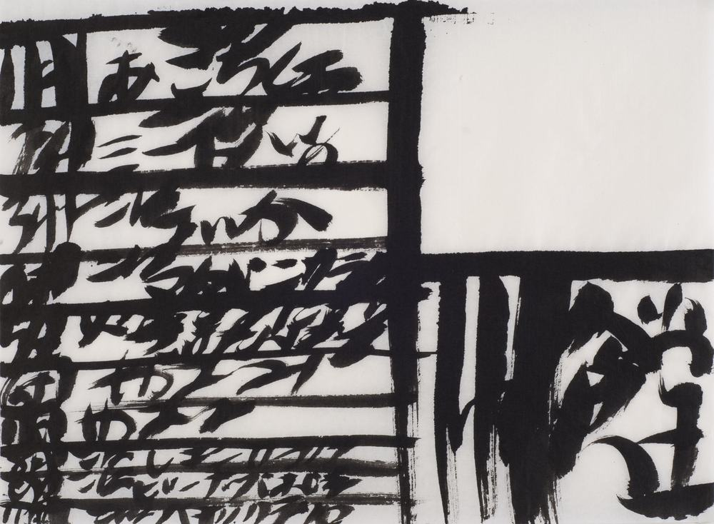 Hirotaka Moriya    Untitled  , 2013 Sumi ink on rice paper 9.72 x 13.23 inches 24.7 x 33.6 cm HMo 10