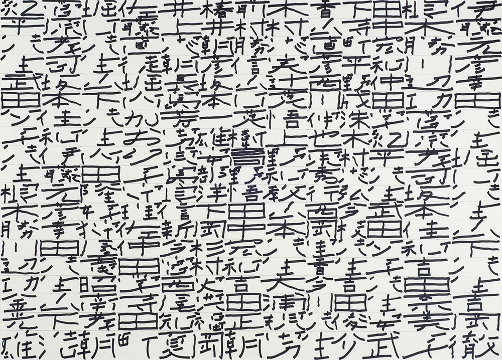 Akinori Yoshida,    Characters - January 8, 2010  , 2010, Ink on paper, 20.47 x 26.57 inches, 52 x 67.5 cm, AYo 1