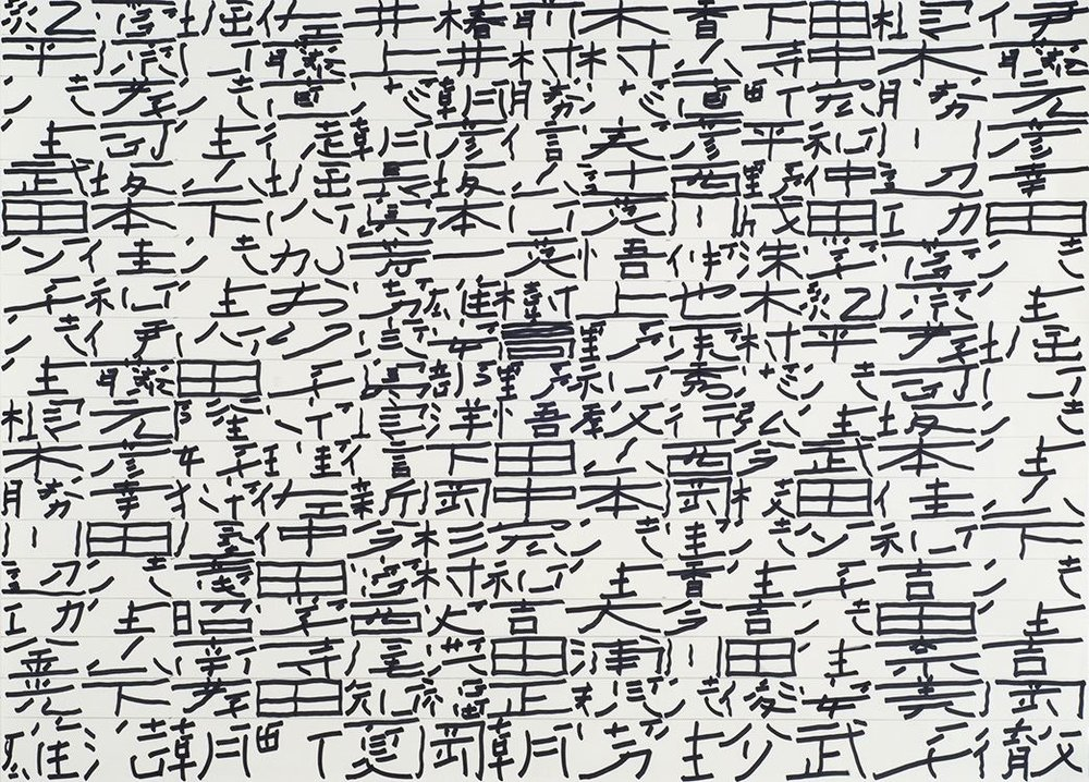 Akinori Yoshida    Characters - January 8, 2010  , 2010 Ink on paper 20.47 x 26.57 inches 52 x 67.5 cm AYo 1