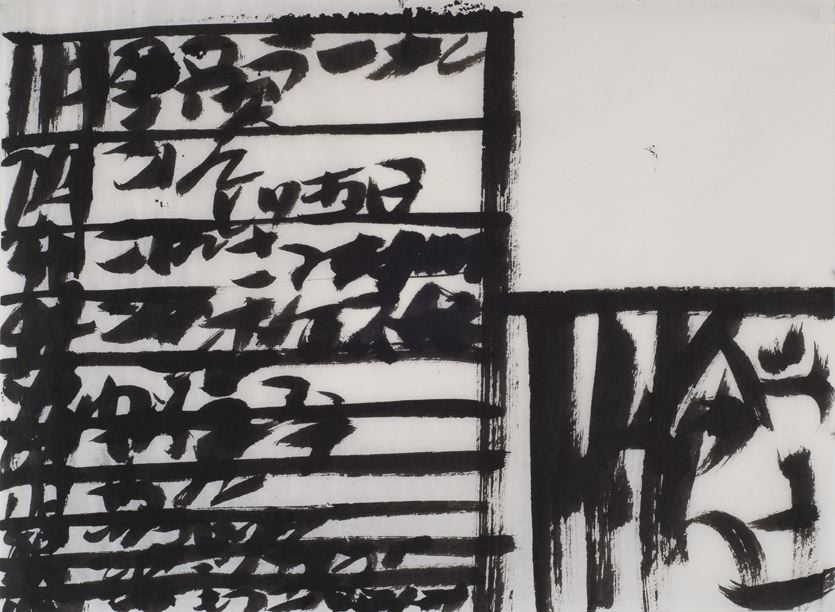 Hirotaka Moriya    Untitled  , 2013 Sumi ink on rice paper 9.72 x 13.23 inches 24.7 x 33.6 cm HMo 9