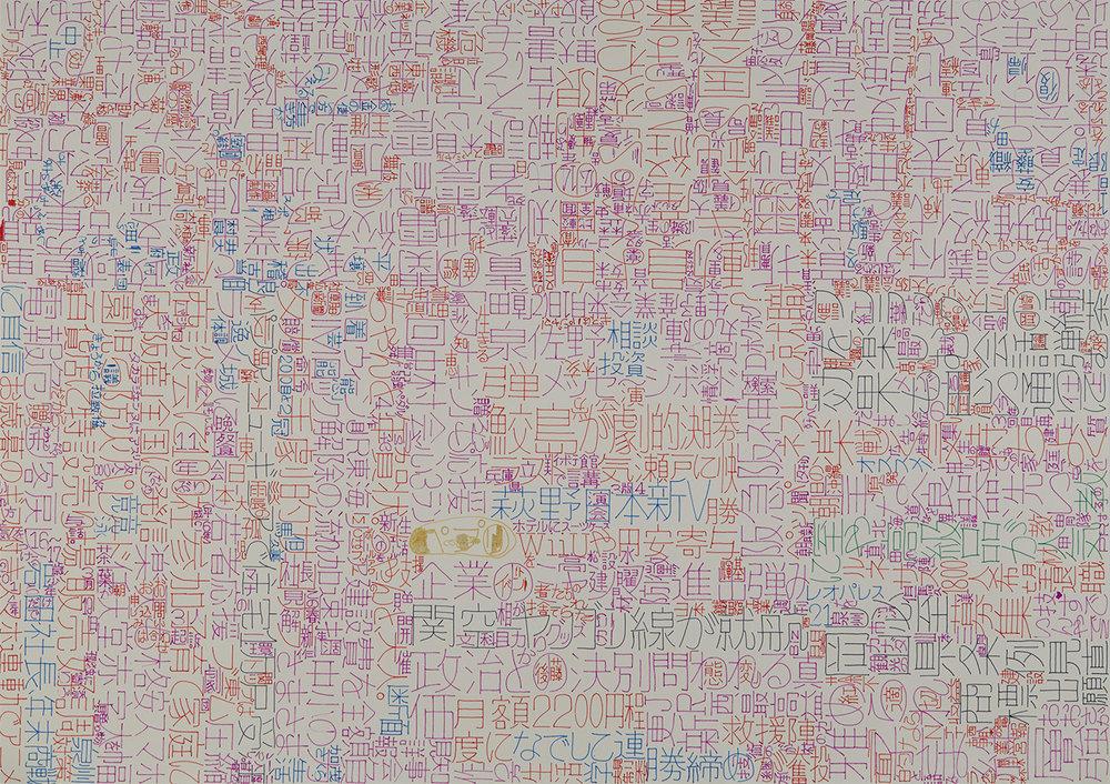 Yoshiyasu Hirano    Untitled  , 2015 Pigment, ballpoint pen on paper 21.46 x 30.31 inches 54.5 x 77 cm YHi 3