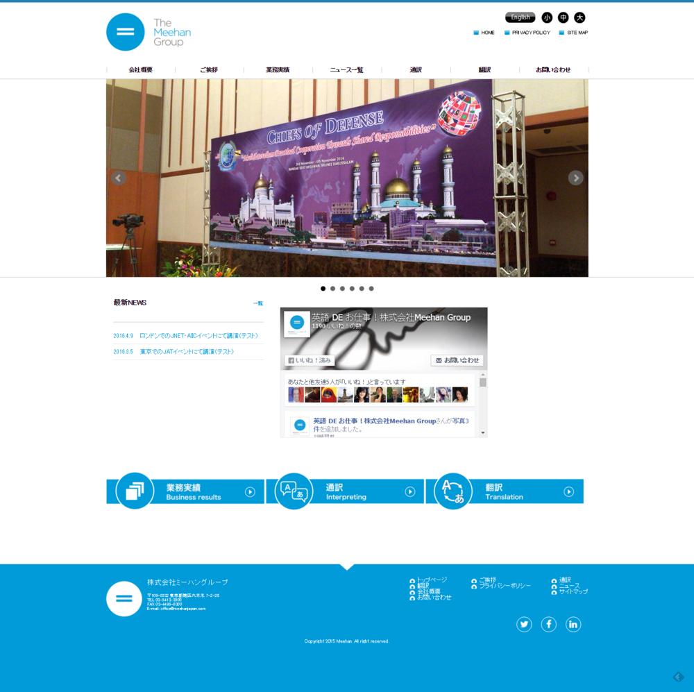 meehanjapan.com  - new URL, new look