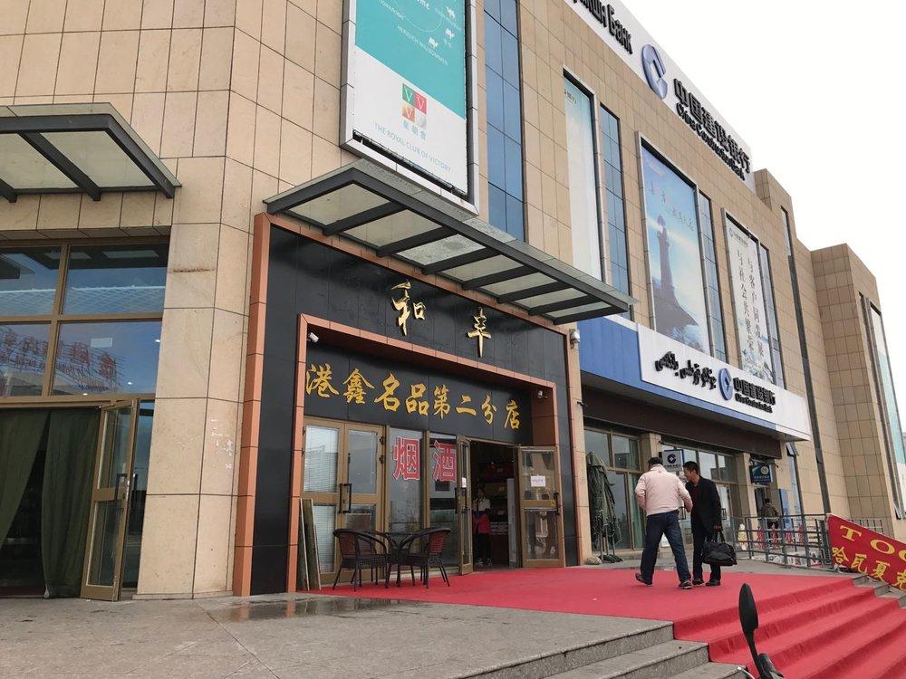 Outside He Feng 4.JPG