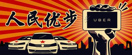 "The mind of the uber driver Why do people drive for Uber?  An obvious, surface-level answer is ""for the money."" However, as this NPR story suggests, People's Uber, which operates in China, attracts drivers for other reasons. The correspondent says his interviews with Uber drivers have revealed that many drive to ameliorate the impersonal feelings of living in a huge, sprawling city like Shanghai. One driver tells a poignant story of how her passengers helped get her through a divorce and a diagnosis of breast cancer. ""Sometimes customers help us,"" she said, ""other times we help customers."" Another driver quit his job as an engineer because he worried that his work was numbing him to the thrill of living. ""Our jobs are like tepid water. After a while we don't want to jump out."" What a great insight for Uber (and other ride-sharing services) to have as they seek to recruit drivers – and passengers."