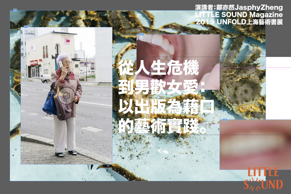 Artist Talk: From Life Crisis to Love and Lust — Art Practicing through the lens of Publishing  藝術家講座:從人生危機到男歡女愛——以出版為藉口的藝術實踐  Date 日期: 05.19.19   Venue 地點:  M50 Creative Park M50 創意園區  (on the occasion of Unfold Shanghai Art Book Fair)