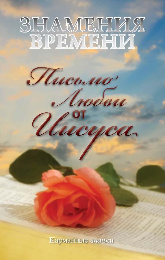 Love Letter-Russian Cover.jpg
