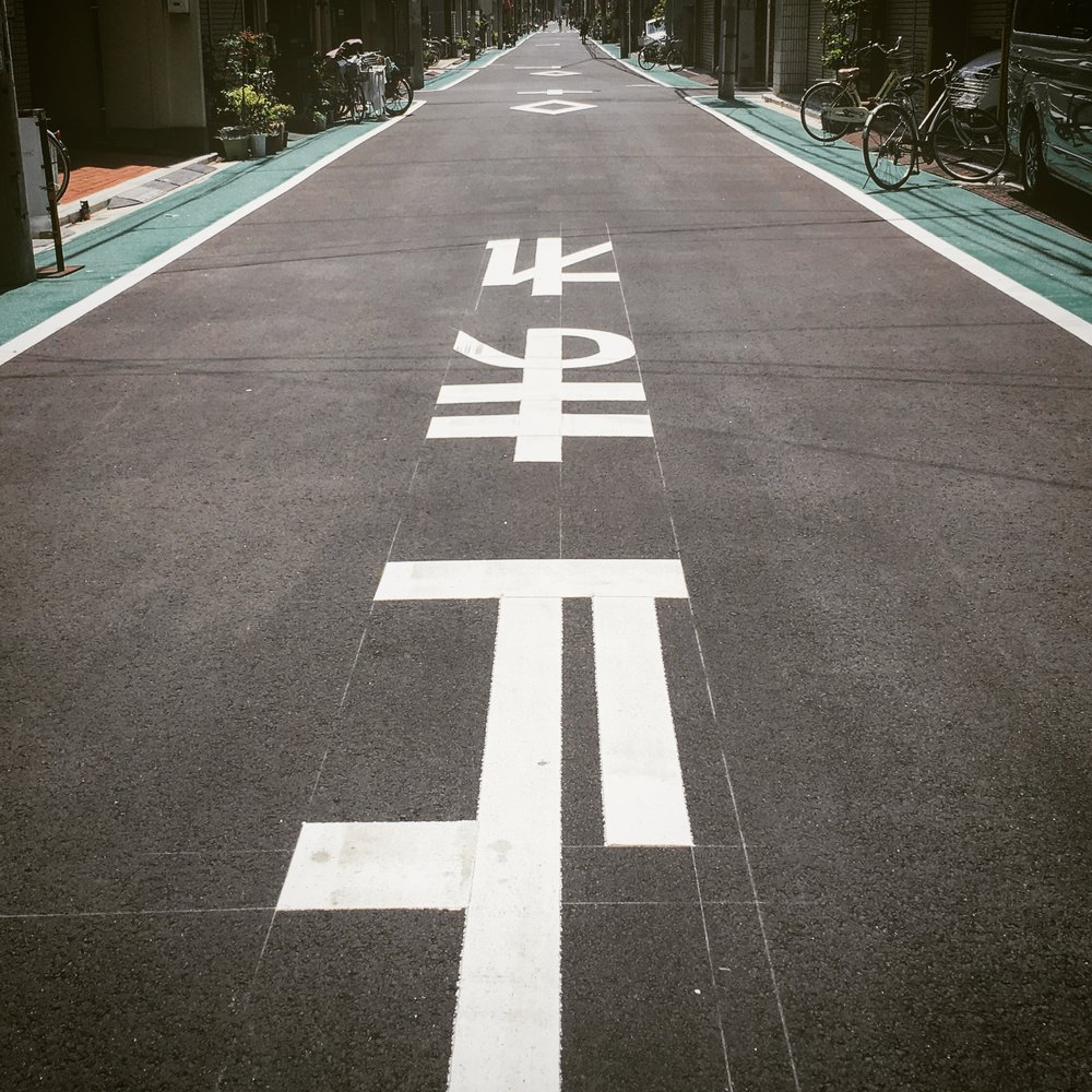 Typograph-East Kotobuki, Tokyo, Japan