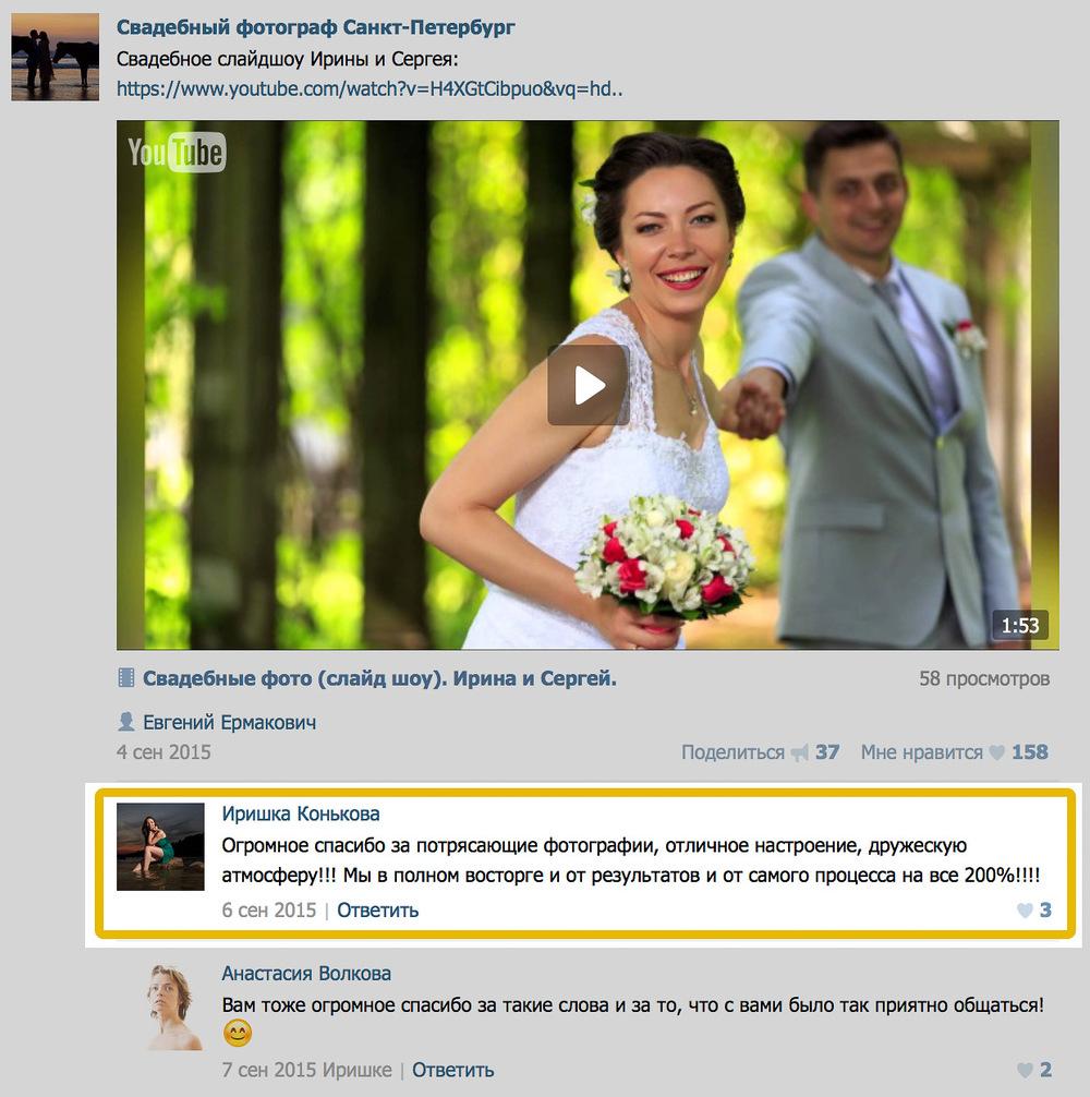 Отзывы о свадебных фотографах (1)