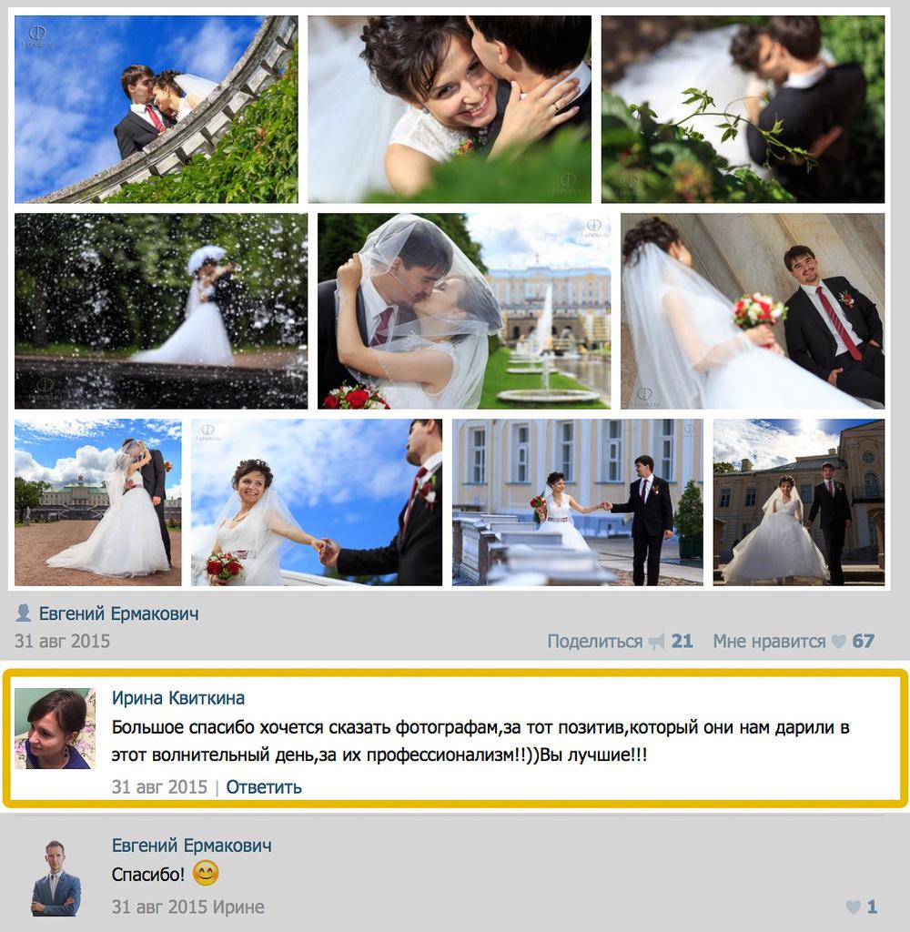 Отзывы о свадебных фотографах (2)
