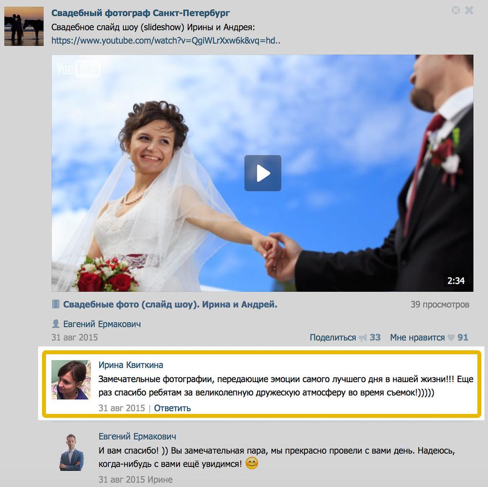 Отзывы о свадебных фотографах (3)