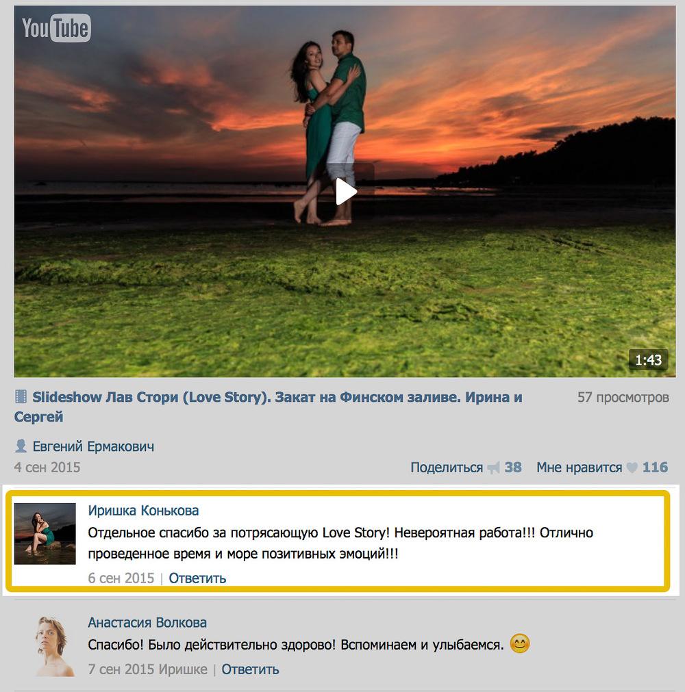 Отзывы о свадебных фотографах (4)