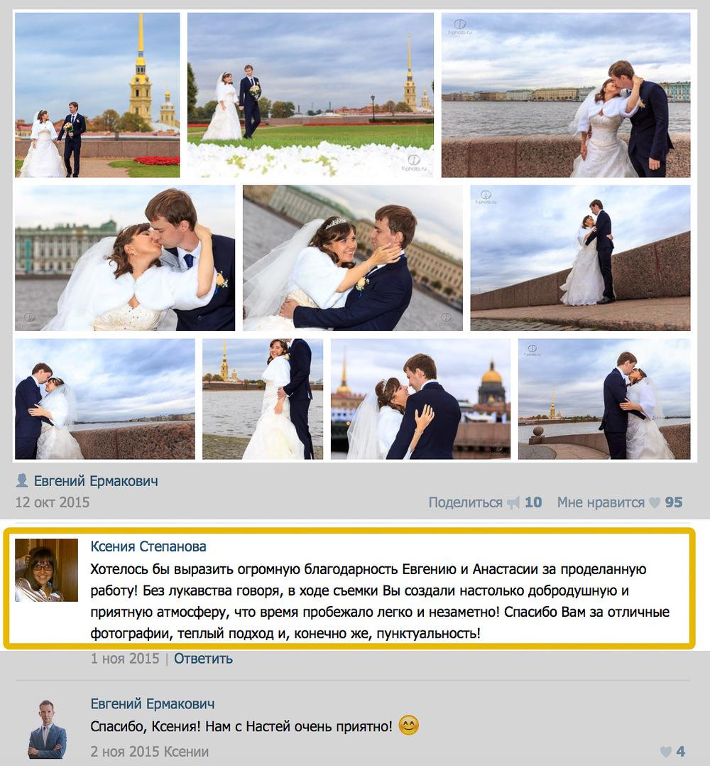 Отзывы о свадебных фотографах (5)