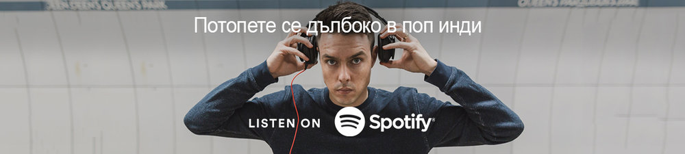 Indie Pop Playlist Homepage Takeover_Bulgaria.jpg