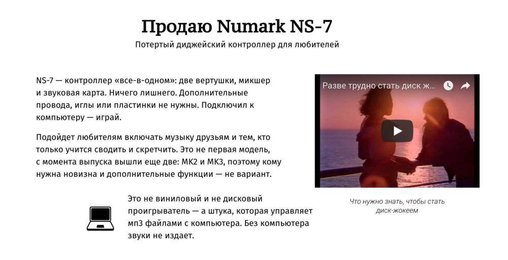 Когда учился в Школе редакторов,  верстал страницу о продаже Нюмарка Ильяхова  — и дело не шло, было скучно. Пока случайно не наткнулся на видео из фильма 1988 года про советских диджеев: вот тогда внезапно появился драйв, потому что новизна и кайф