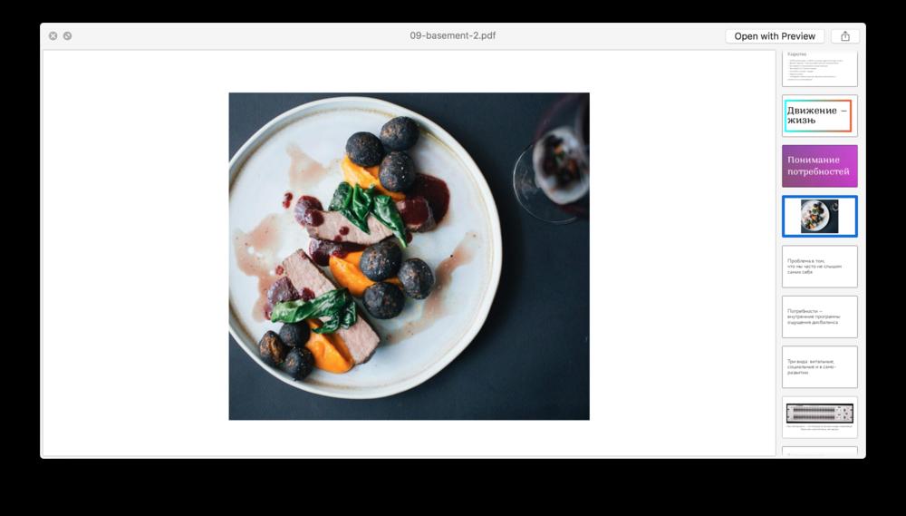 Я ставлю несвязанные с лекцией картинки, чтобы вспомнить отвлеченный пример. Плюс это разбавляет монотонность повествования: «Так, а при чем тут тарелка с едой-то?!»