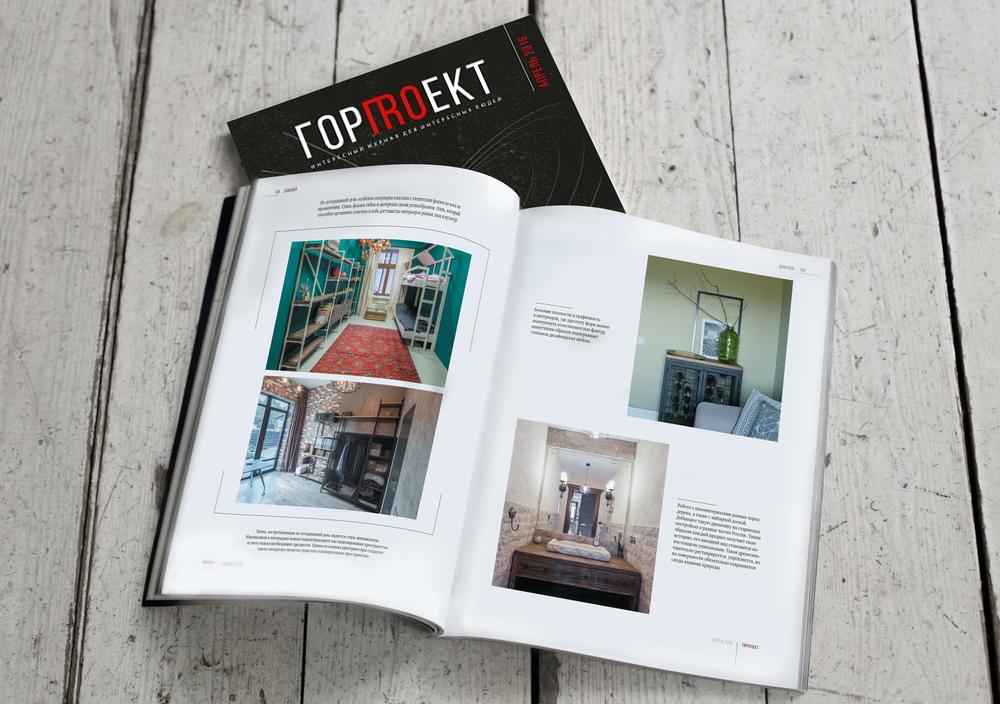 magazine_gorproekt.jpg