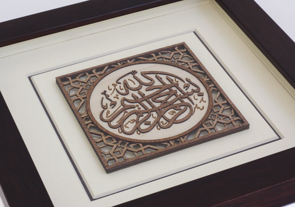 Arabic Calligraphy / Islamic Calligraphy wall art