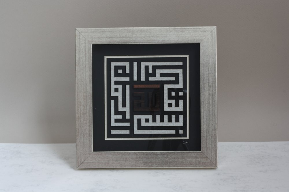 Arabic Calligraphy - Kufic Design
