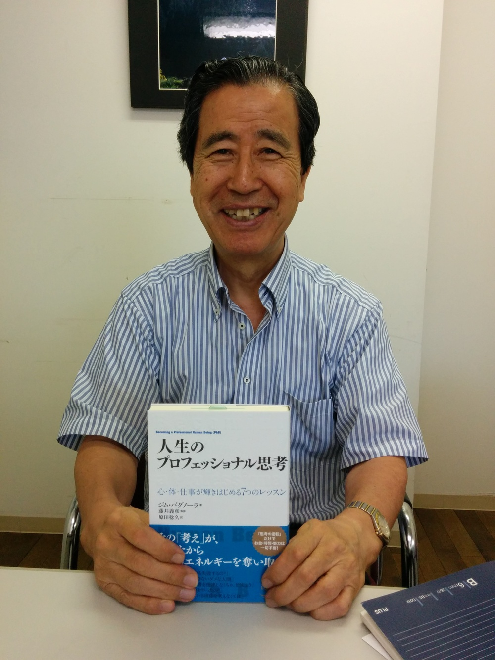 ガンガー総合研究所・藤井義彦様です