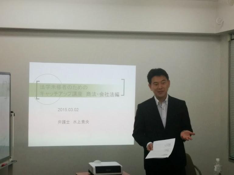 20150302実践型法務研修体験講座写真①.jpg