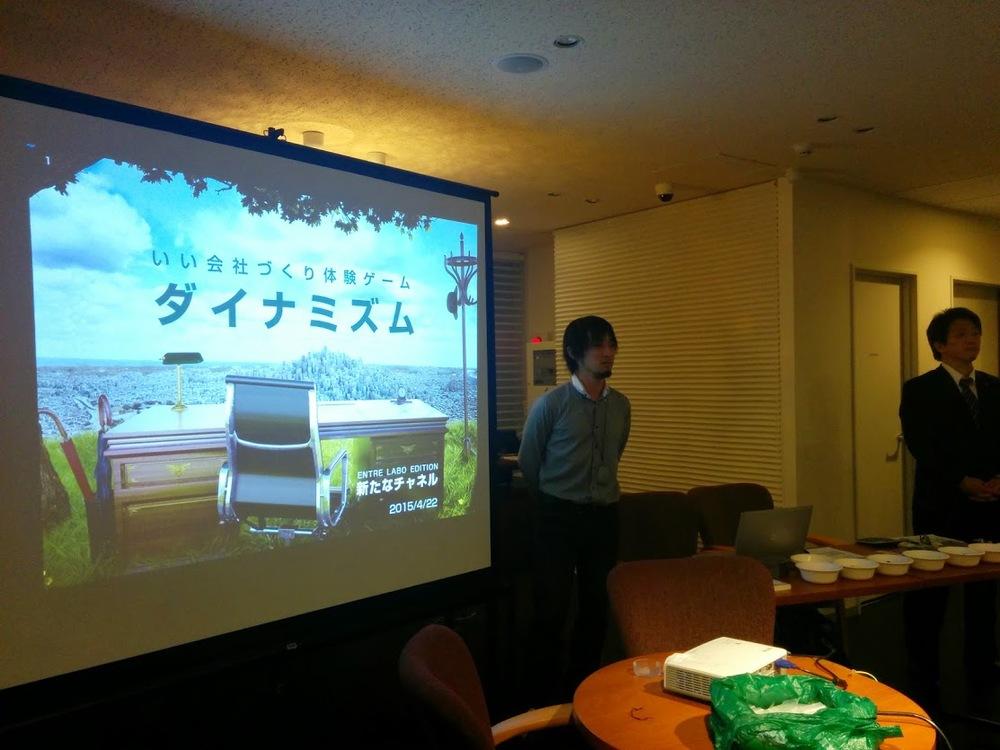 第3回コミュニティといい会社作り体験ゲーム(20150422)写真①.jpg