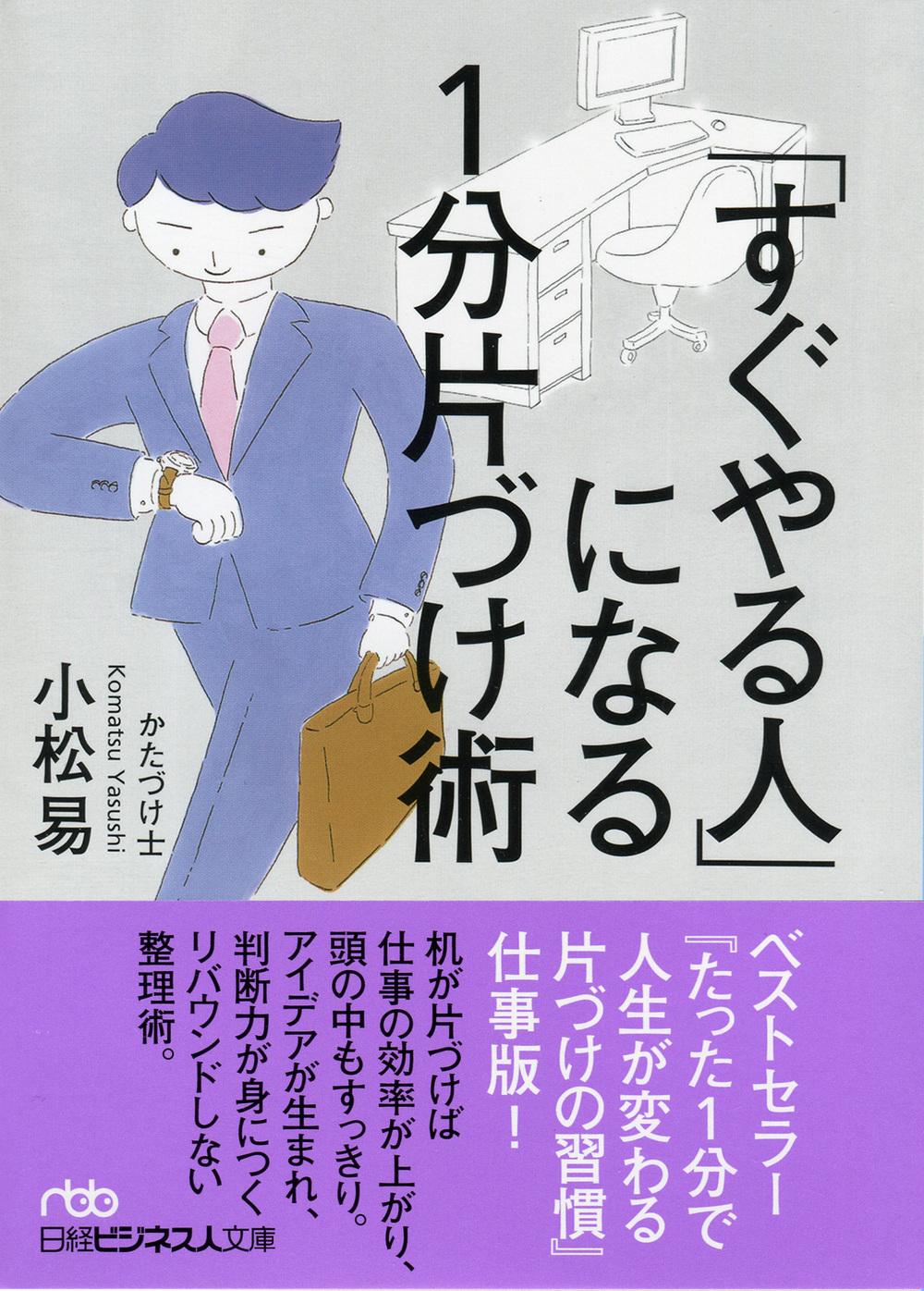 「すぐやる人」になる1分片づけ術(帯付き).jpg