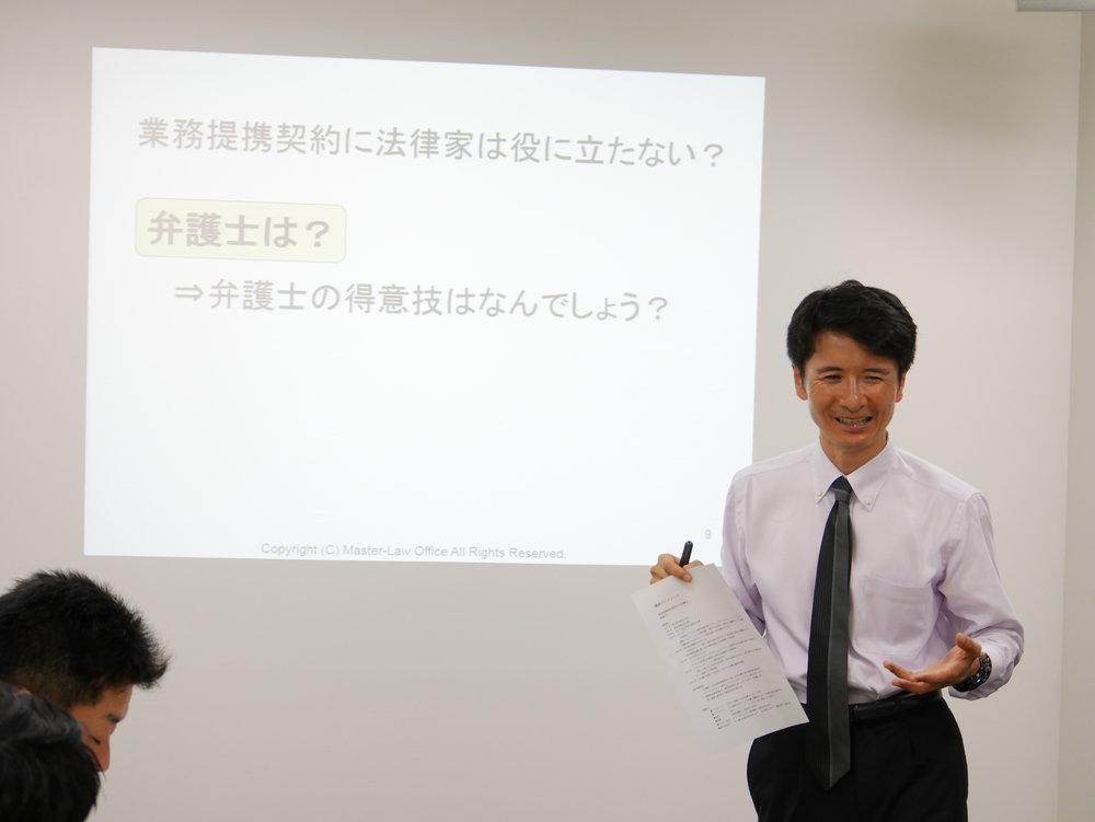 業務提携セミナー20160923写真③.JPG